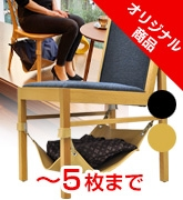 椅子用の荷物置きBAGMOCK(バックモック)5枚まで