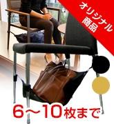 椅子用の荷物置きBAGMOCK(バックモック)6〜10枚まで