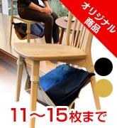 椅子用の荷物置きBAGMOCK(バックモック)11〜15枚まで