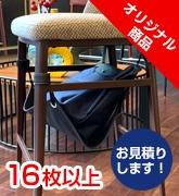椅子用の荷物置きBAGMOCK(バックモック)16枚以上